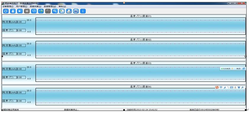 MET300B为一款具有16路通道24V配电的4~20mA采集系统。采集系统包括软件和硬件两部分。 硬件部分每个通道可以直接连接4~20mA输出的变送器,同时对该变送器提供24VDC电源。模块采用RS485通讯接口,支持MODBUS-RTU和自由口通讯协议。输入通道采用双端差动输入。输入、电源、网络之间电气隔离,有效抑制各类共模干扰,消除通道间的相互影响。 硬件模块具有一阶数字滤波、50Hz工频抑制功能,对抑制工业现场的工频干扰十分有效,保证微弱信号的采集精度,同时,模块具有自动校准、系统校准功能,随时